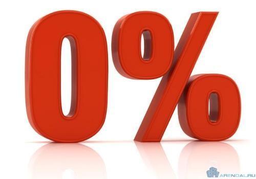 Беспроцентный ипотечный кредит