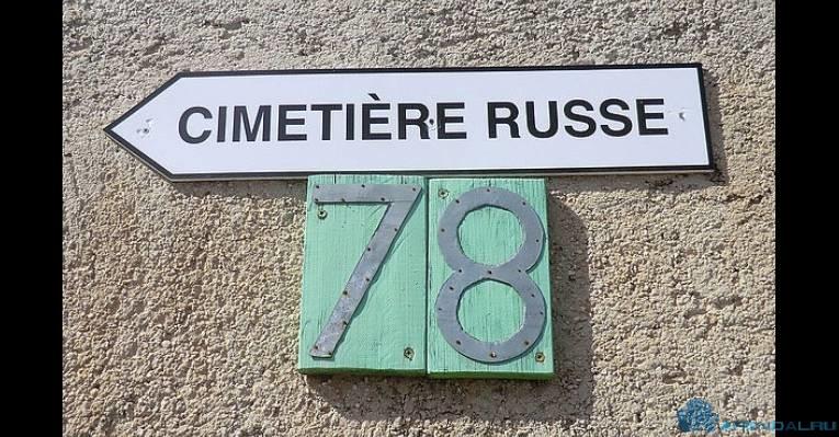 Русское кладбище, Ницца