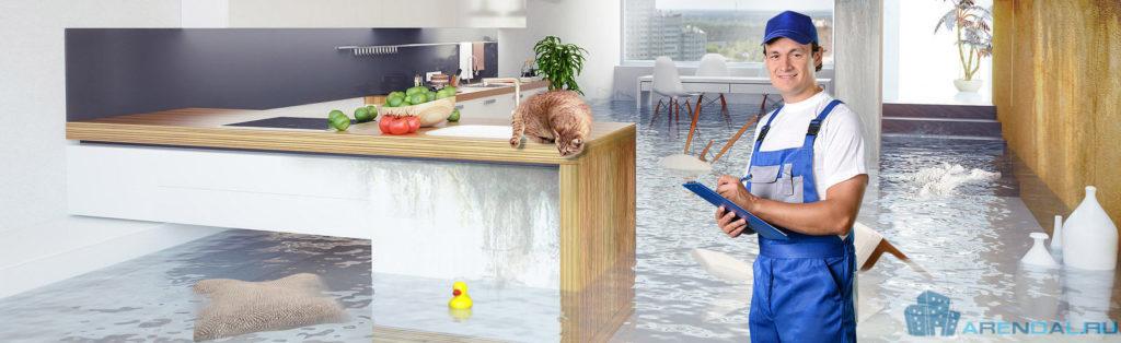 Страхование квартиры от затопления