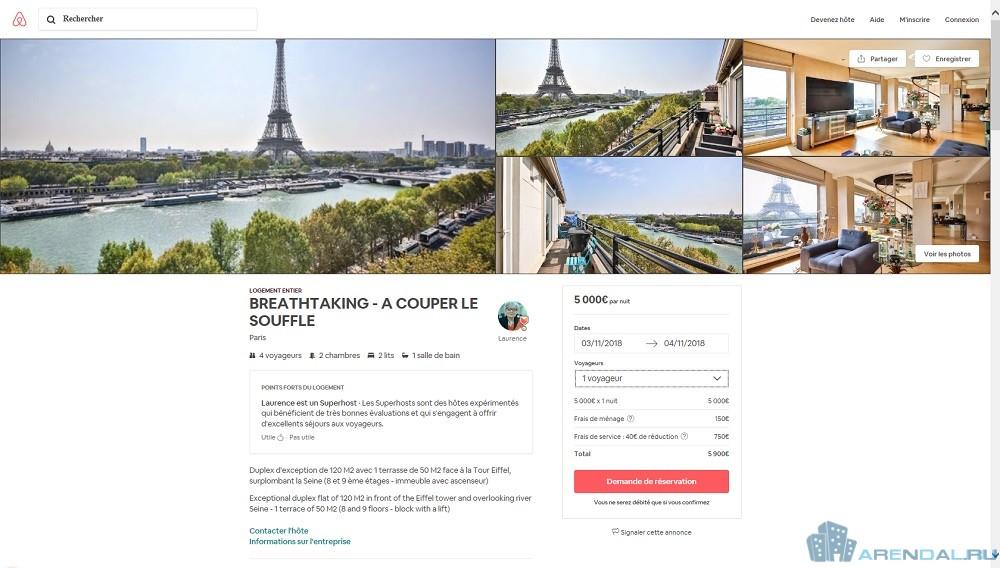 Парижские апартаменты по 5 000 евро за ночь – миф или реальность
