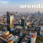 Камбоджа – країна, яка швидко розвивається. Купити тут нерухомість - значить вигідно вкласти капітал. Держава приваблива для інвесторів теплим кліматом, екзотичною атмосферою, відсутністю природних катаклізмів, властивих багатьом азіатським країнам, активно розвивається інфраструктурою. Найбільш затребувані локації - розвинений Пномпень, прибережний Сіануквіль, невеликий туристичний Сієм Ріп. З 2010 року іноземні інвестори мають право на придбання будь-якої нерухомості Камбоджі вище першого поверху.