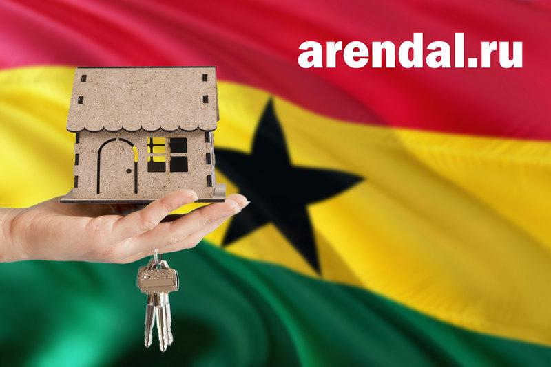 недвижимости Ганы, дом за границей