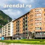 Недвижимость в Андорре