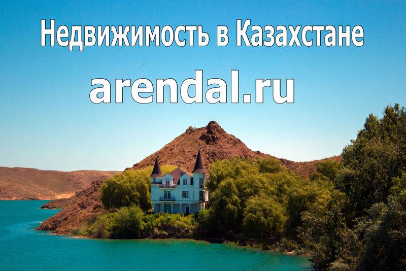 вилла в казахстане, недвижимость за границей