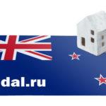 Недвижимость в Новой Зеландии