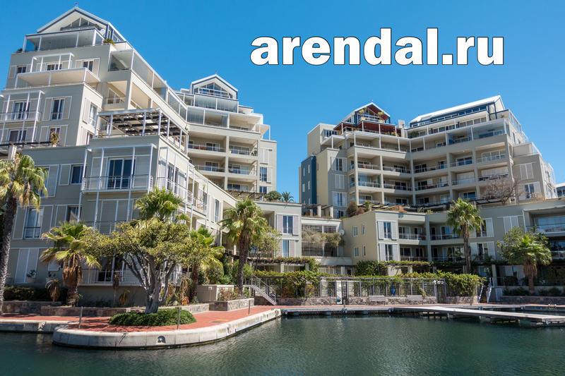 апартаменты в ЮАР, недвижимость в Африке