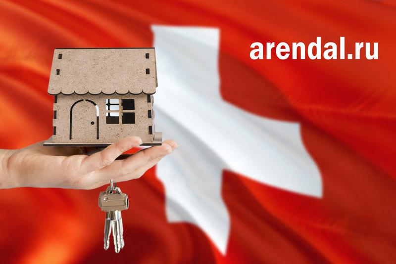 недвижимость в Швейцарии, купить дом