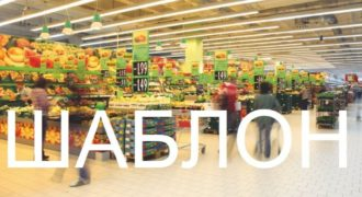 Магазин в Цвиккау, Германия, 6400 м2