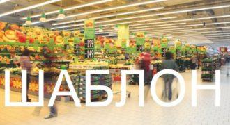 Магазин в Эрфурте, Германия, 1400 м2